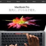 新型Macbook pro15インチに隠れて旧型の整備品が安い
