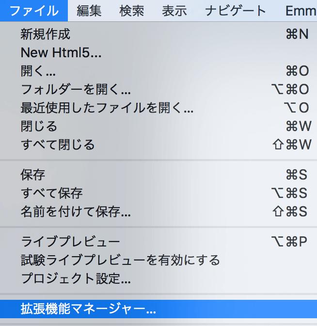 Brackets eqFTP 機能拡張マネージャー