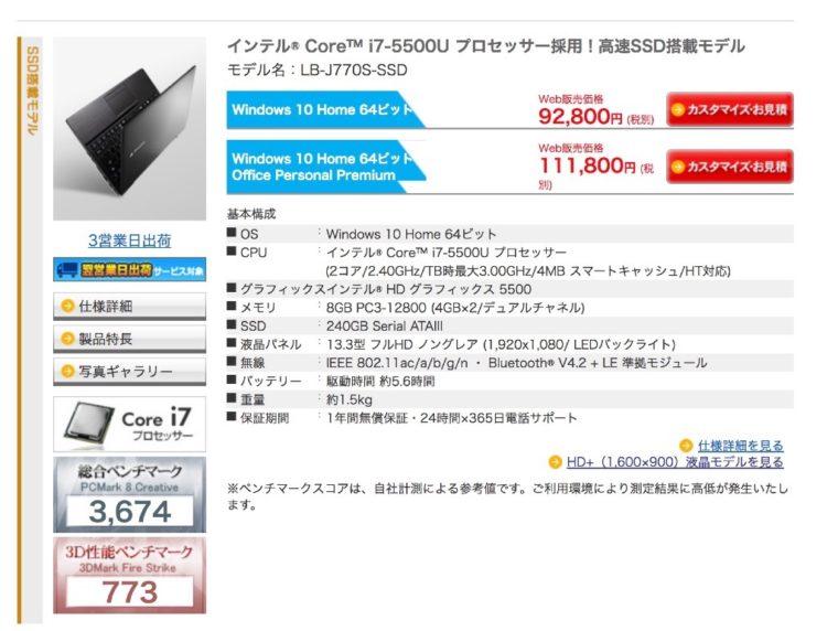 インテル® Core™ i7-5500U プロセッサー採用!高速SSD搭載モデル