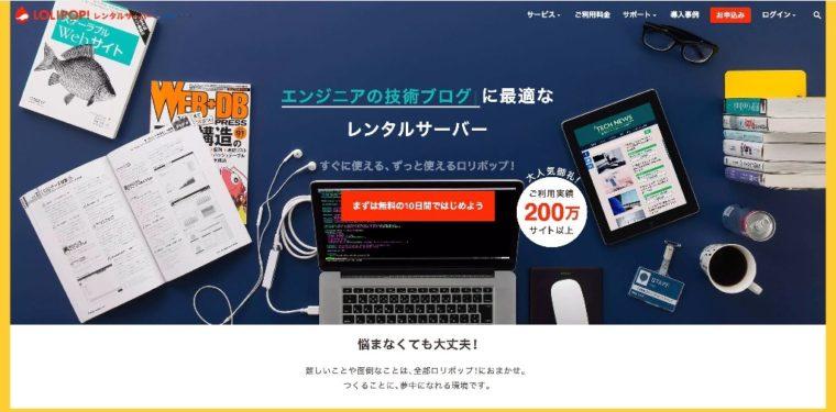 一番安くWordpressを使うならロリポップ250円のプラン