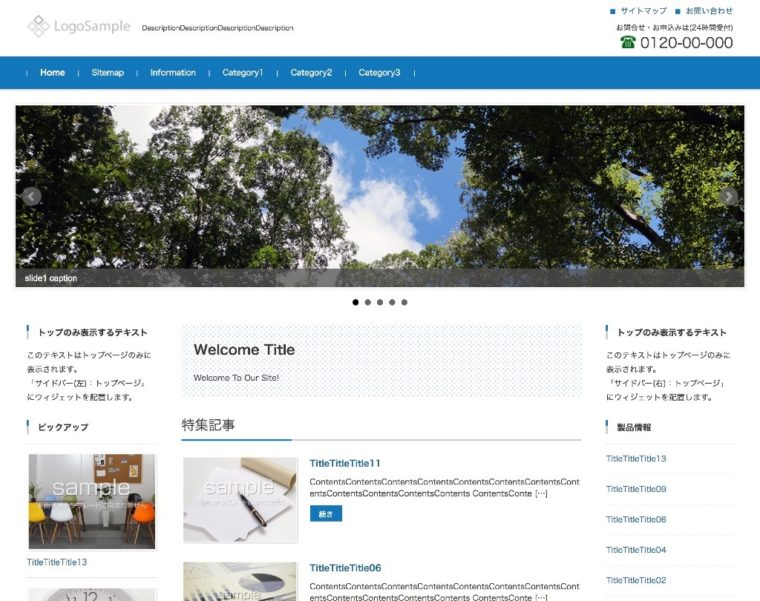 テンプレートキング 固めの企業サイト