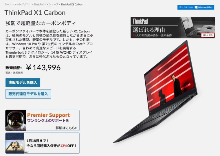 windowsが欲しいなら、ThinkPad X1 Carbon
