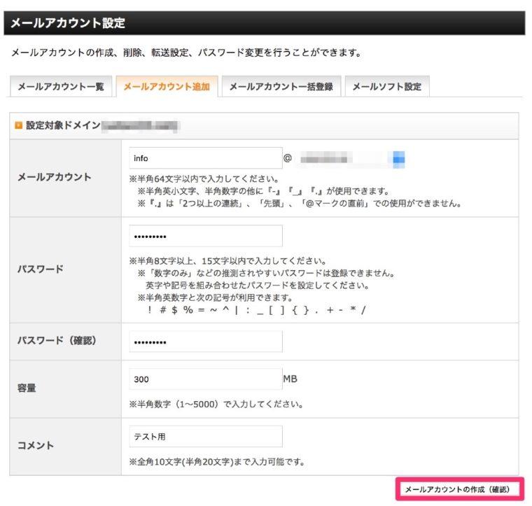 エックスサーバー メール設定追加の例