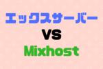 エックスサーバーとmixhostの違いとまとめた上でmixhostを進めてみる