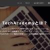5年目エンジニアがTech Academyの評判を斬る