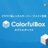 他社管理ドメインのDNS管理方法 – ColorfulBox(カラフルボックス) サポートサ